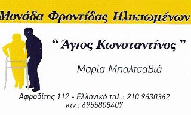 ΑΓΙΟΣ ΚΩΝΣΤΑΝΤΙΝΟΣ-ΜΠΑΛΤΣΑΒΙΑ ΜΑΡΙΑ
