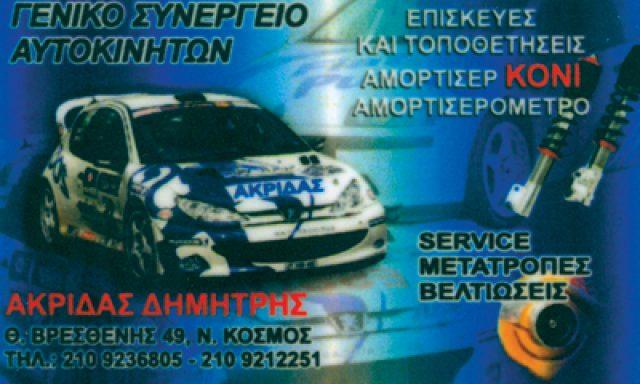AKRIDAS DEVELOPMENT-ΑΚΡΙΔΑΣ ΔΗΜΗΤΡΙΟΣ