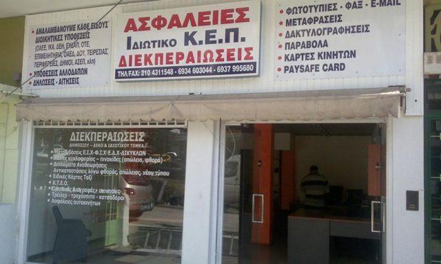 ΙΔΙΩΤΙΚΟ ΚΕΠ-ΑΛΕΞΙΑΔΗΣ ΘΕΟΔΩΡΟΣ