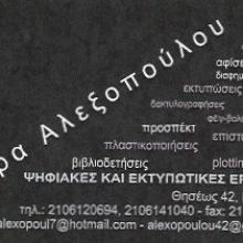 ΑΛΕΞΟΠΟΥΛΟΥ ΘΕΟΔΩΡΑ