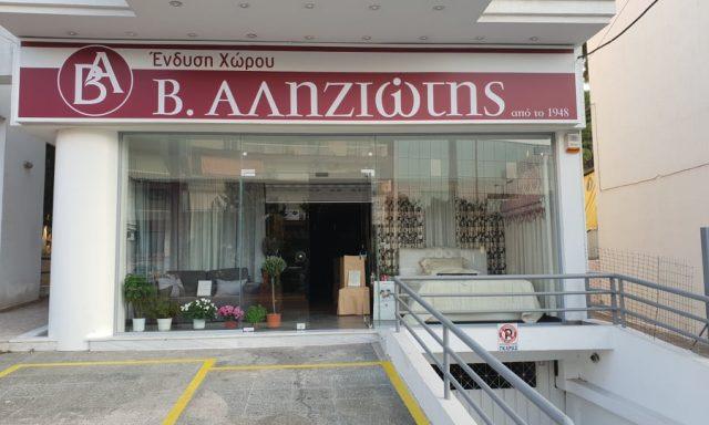 ΑΛΗΖΙΩΤΗΣ ΒΑΣΙΛΕΙΟΣ ΑΕΒΕ – ALIZIOTIS VASILIOS AEBE