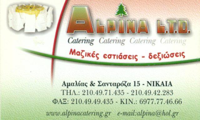 ALPINA CATERING – ΓΟΥΝΑΡΙΔΗΣ ΔΗΜ.
