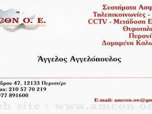 AMCON – ΑΓΓΕΛΟΠΟΥΛΟΣ ΑΓΓΕΛΟΣ