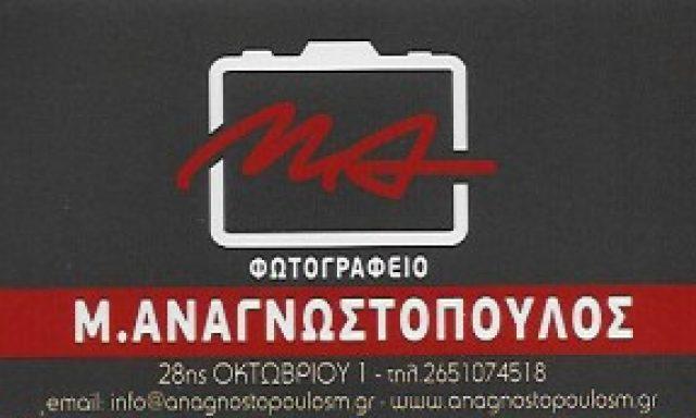 PHOTOSTATION-ΑΝΑΓΝΩΣΤΟΠΟΥΛΟΣ ΜΙΧΑΛΗΣ