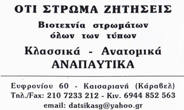 ΔΑΤΣΙΚΑΣ ΓΕΩΡΓΙΟΣ