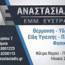ΑΝΑΣΤΑΣΙΑΔΗΣ ΕΥΣΤΡΑΤΙΟΣ