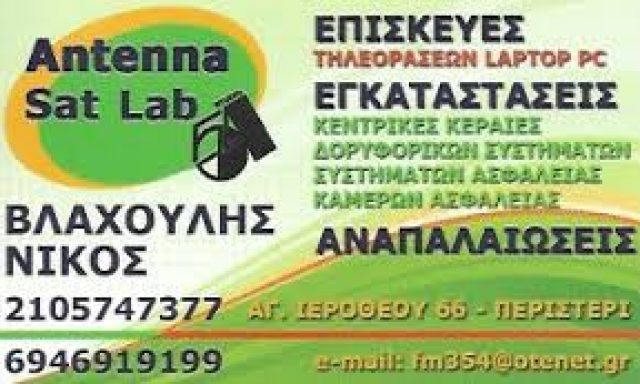 ANTENNA STORES (Βλαχούλης Νικόλαος Δ.)