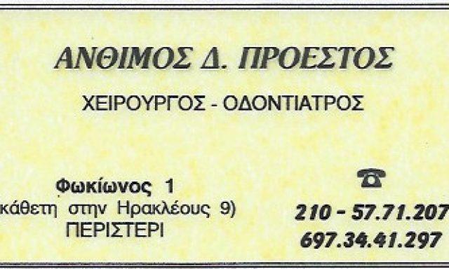 ΠΡΟΕΣΤΟΣ Δ. ΑΝΘΙΜΟΣ