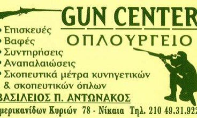 GUN CENTER-ΑΝΤΩΝΑΚΟΣ ΒΑΣΙΛΕΙΟΣ