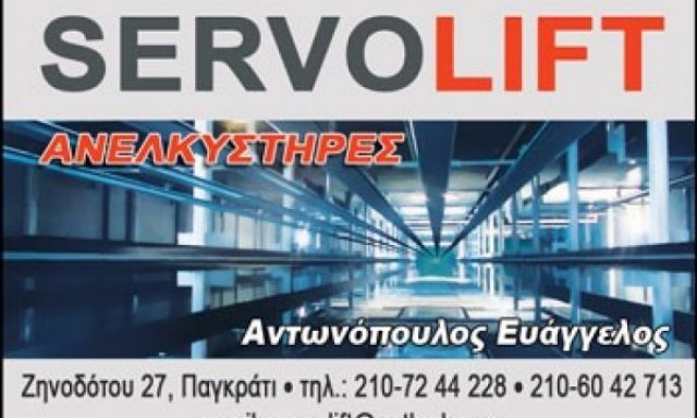 SERVOLIFT-ΑΝΤΩΝΟΠΟΥΛΟΣ ΕΥΑΓΓΕΛΟΣ