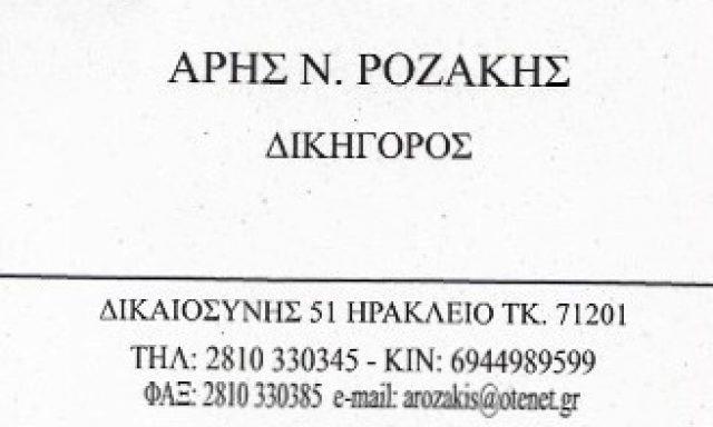 ΡΟΖΑΚΗΣ ΑΡΗΣ Ν.