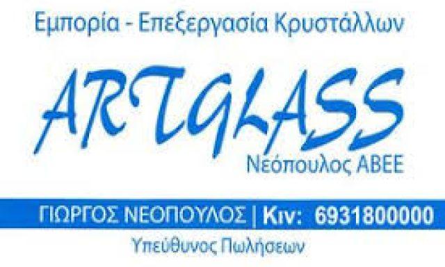 ARTGLASS-ΝΕΟΠΟΥΛΟΣ Γ ΚΑΙ Α ΟΕ