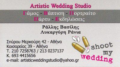 ARTISTIC WEDDING STUDIO (Ράλλης Βασίλειος Α.)