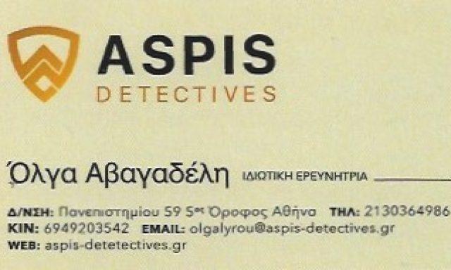 ASPIS-ΑΒΑΓΑΔΕΛΗ ΟΛΓΑ