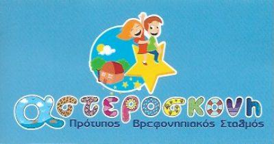 ΑΣΤΕΡΟΣΚΟΝΗ-ΘΕΟΔΟΣΙΟΥ ΑΠΟΣΤΟΛΟΣ