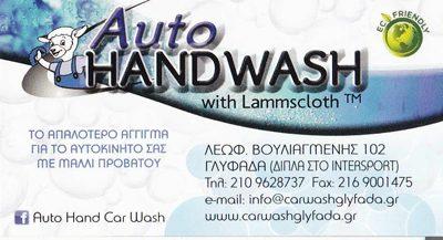 AUTO HAND CAR WASH