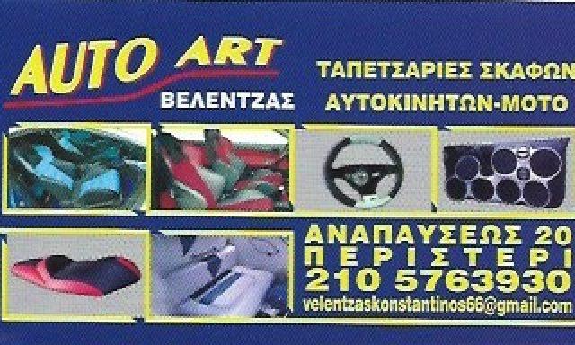 AUTO ART-ΒΕΛΕΝΤΖΑΣ ΚΩΝΣΤΑΝΤΙΝΟΣ