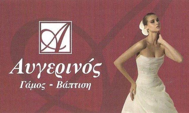 ΑΥΓΕΡΙΝΟΣ-Σ. ΜΠΑΘΑΣ  Π . ΜΠΑΘΑ Ο.Ε