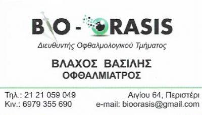 BIO ORASIS-ΒΛΑΧΟΣ ΒΑΣΙΛΗΣ