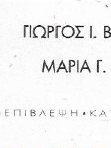 ΒΛΑΝΤΗΣ ΓΕΩΡΓΙΟΣ – ΒΛΑΝΤΗ ΜΑΡΙΑ