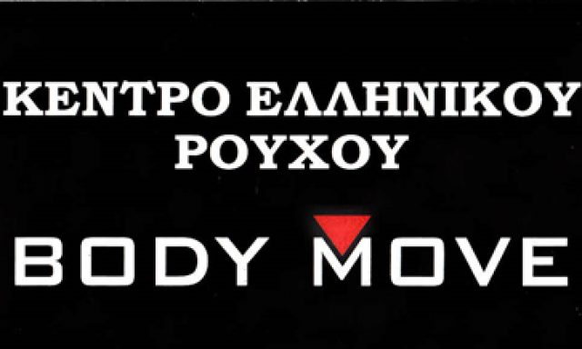 BODY MOVE (ΜΠΑΡΜΠΑΓΙΑΝΝΑΚΗ ΝΙΚΟΛΙΤΣΑ)