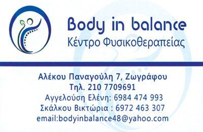 BODY IN BALANCE-ΒΙΚΤΩΡΙΑ ΣΚΑΛΚΟΥ