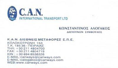 C.A.N INTERNATIONAL TRANSPORT LTD-ΑΛΟΓΑΚΟΣ ΚΩΝΣΤΑΝΤΙΝΟΣ