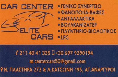 CAR CENTER ELITE CARS