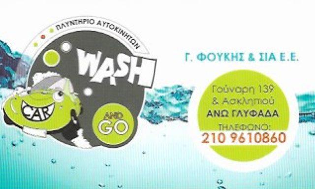 CAR WASH AND GO-ΓΕΩΡΓΙΟΣ ΦΟΥΚΗΣ ΚΑΙ ΣΙΑ ΟΕ