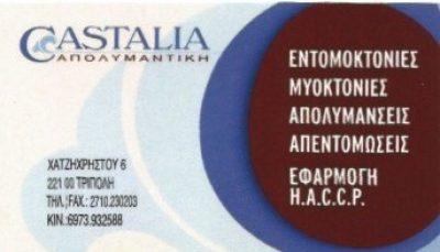CASTALIA-ΜΑΡΙΤΣΑ ΙΩΑΝΝΑ