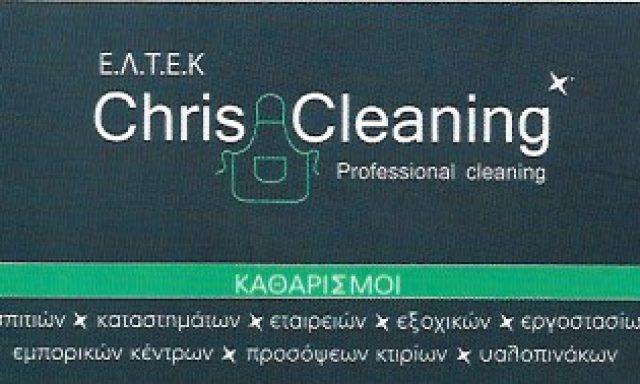 CHRIS CLEANING(ΕΛΤΕΚ INTERNATIONAL ΕΠΕ)