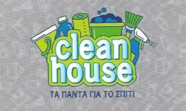 CLEAN HOUSE (ΜΠΑΡΔΟΥΣΗΣ ΕΛΕΥΘΕΡΙΟΣ)