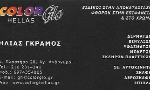 COLOR GLO HELLAS-ΓΚΡΑΜΟΣ ΗΛΙΑΣ