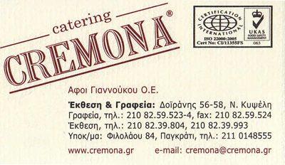 CREMONA (ΑΦΟΙ ΓΙΑΝΝΟΥΚΟΥ ΟΕ)