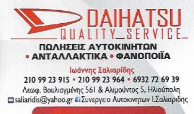 DAIHATSU-ΣΑΛΙΑΡΙΔΗΣ ΙΩΑΝΝΗΣ