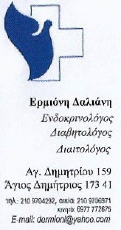 ΔΑΛΙΑΝΗ ΕΡΜΙΟΝΗ