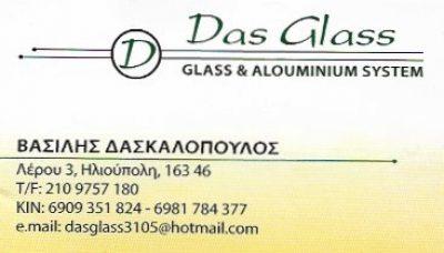 DAS GLASS-ΔΑΣΚΑΛΟΠΟΥΛΟΣ ΒΑΣΙΛΗΣ