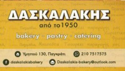 ΔΑΣΚΑΛΑΚΗΣ BAKERY – ΔΑΣΚΑΛΑΚΗΣ ΓΕΩΡΓΙΟΣ