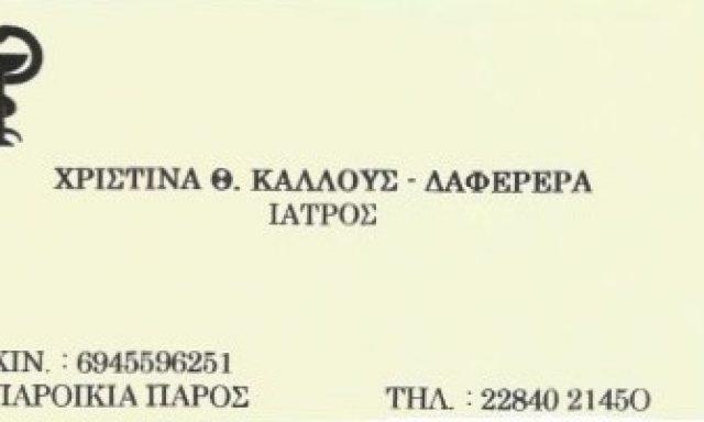 ΚΑΛΛΟΥΣ-ΔΑΦΕΡΕΡΑ ΧΡΙΣΤΙΝΑ