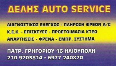 ΔΕΛΗΣ AUTO SERVICE-ΔΕΛΗΜΗΤΡΟΣ ΦΙΛΙΠΠΟΣ