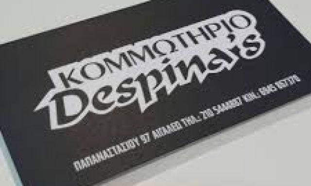 DESPINAS-ΣΑΒΒΑΙΔΟΥ ΔΕΣΠΟΙΝΑ