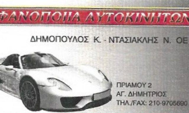 ΔΗΜΟΠΟΥΛΟΣ Κ ΝΤΑΣΙΑΚΛΗΣ Ν ΟΕ