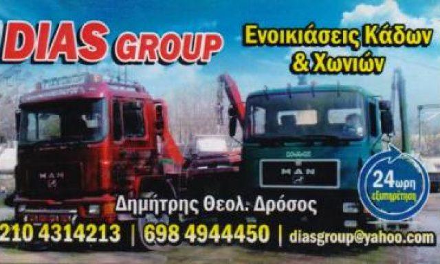 DIAS GROUP-ΔΡΟΣΟΣ ΔΗΜΗΤΡΙΟΣ