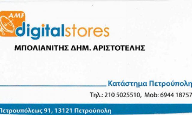 AMF DIGITAL STORES (Μπολιανίτης Αριστοτέλης Δ.)
