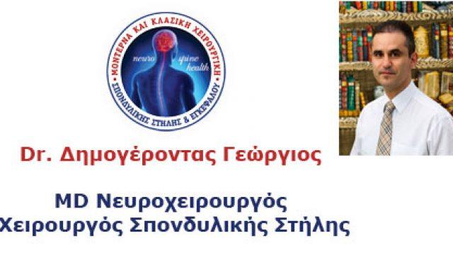 ΔΗΜΟΓΕΡΟΝΤΑΣ ΓΕΩΡΓΙΟΣ MD