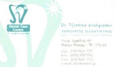 Dr ΔΟΥΛΓΕΡΑΚΗ ΤΖΕΣΣΙΚΑ