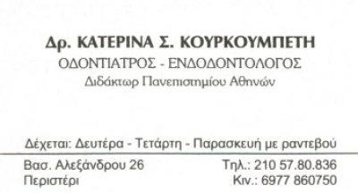 Δρ. ΚΟΥΡΚΟΥΜΠΕΤΗ ΚΑΤΕΡΙΝΑ