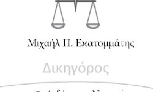 ΕΚΑΤΟΜΜΑΤΗΣ ΜΙΧΑΗΛ