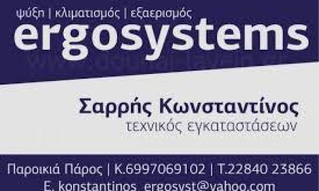 ERGOSYSTEMS-Χ. ΣΑΡΡΗΣ – Α. ΜΑΥΡΗ Ο.Ε