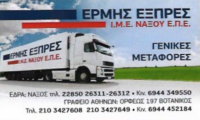 ΕΡΜΗΣ EXPRESS